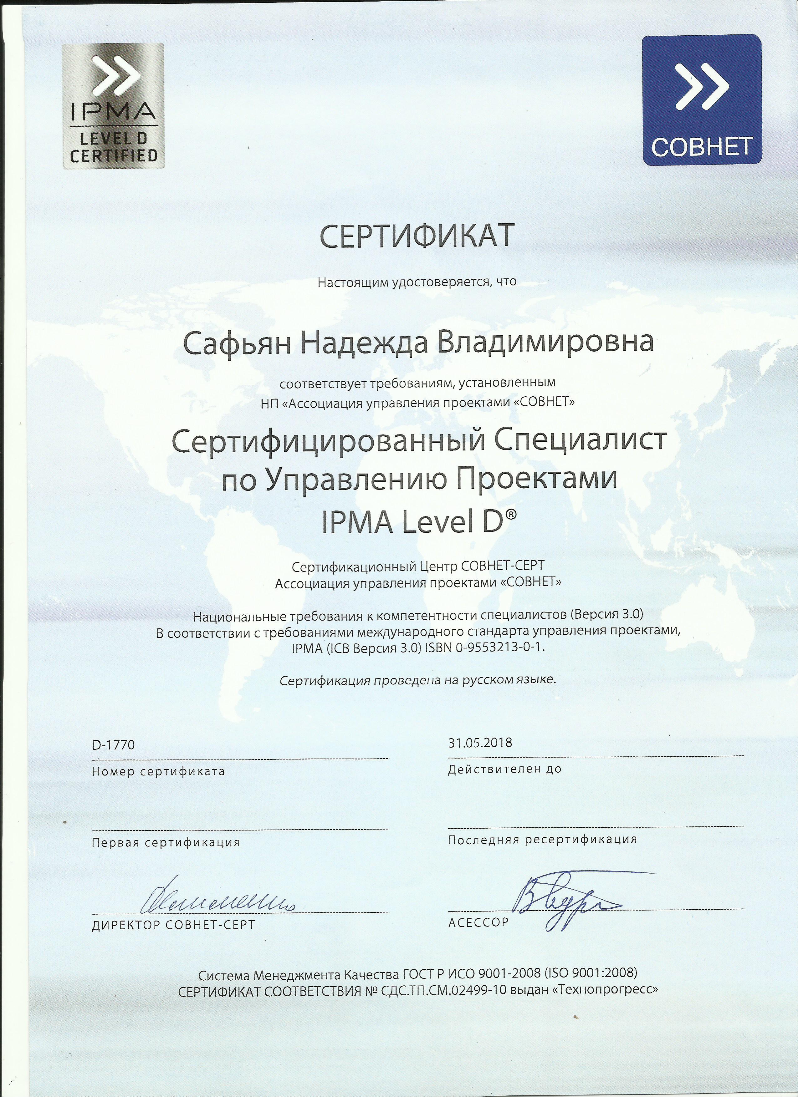 Сертификация ipma москва стандартизация и сертификация в таджикистане